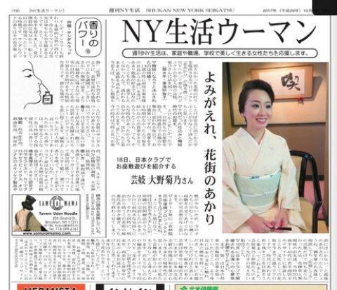 【週刊NY生活】に芸妓菊乃が掲載