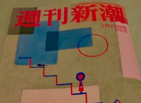 【週刊新潮】全国花街芸妓イベント第3回ならまち花あかりの記事掲載