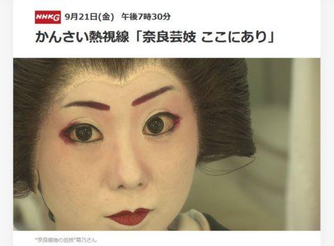 【NHKかんさい熱視線】芸妓菊乃のドキュメンタリー放送