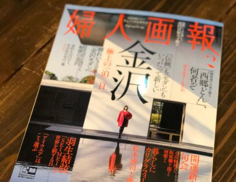 【婦人画報】2018年2月号に芸妓菊乃の養生日記が掲載