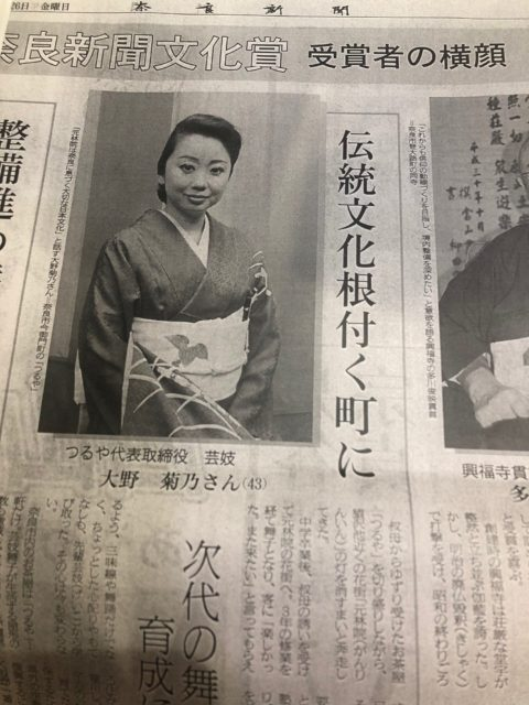 Geisha Kikuno won the Nara Culture Prize