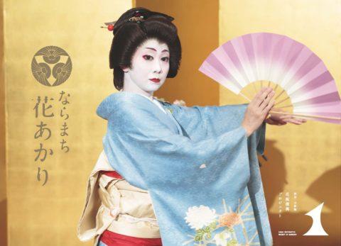 2019年 全国芸妓・舞子イベント開催のお知らせ
