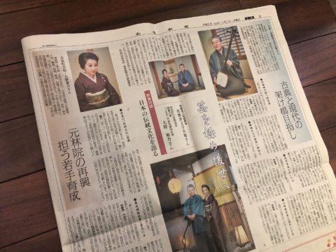 【奈良新聞】2019年1月1日インタビュー掲載