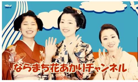 "Youtube Channel Launched ""Naramachi Hanaakari"""
