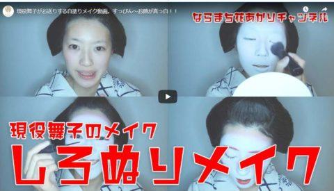 現役舞子さんの白塗りメイク動画