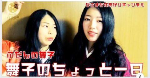 修行に頑張る舞子さんの日常動画