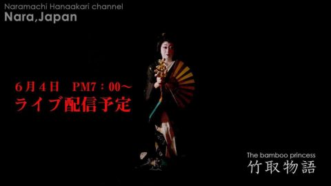 """The Bamboo Princess"" Stage Live Online"