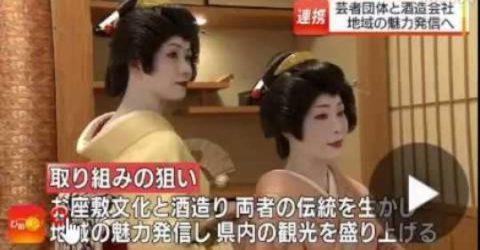 松山検番の取り組みがNHKニュースに